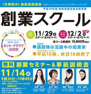 お知らせ / イベント